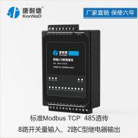 康耐德8路数字量输入可采集低速脉冲并计数2路数字量输出串口与网络数据透明传输