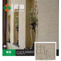 泥度硅藻泥布艺健康环保的墙面装修工艺