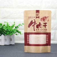 坤阳塑业 食品袋 包装袋 加工生产 批发 零售