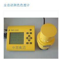 中西 (HLL特价) 全自动测色色差计 型号:SY90-SMY-2000SF 库号:M8047