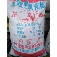 龙泉 聚合氯化铝 聚丙烯酰胺 厂家直销