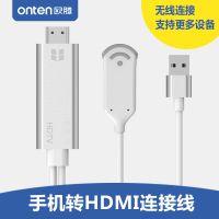 无线款苹果ipad转hdmi高清视频转接线 苹果手机转hdmi高清线