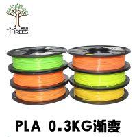 俩棵树3D打印机耗材 PLA材质 0.3kg渐变色耗材
