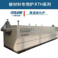 RTH系列高温碳化炉生产厂家 合肥日新高温