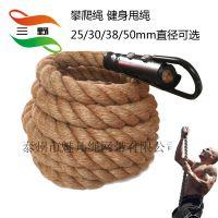 三野牌25/30/38/50mm黄麻攀爬绳 户外训练攀爬麻绳 带钩子