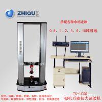 智取ZQ-1000 10 20 50 100KN 1T 2T 5T 10T万能拉力试验机 可定做