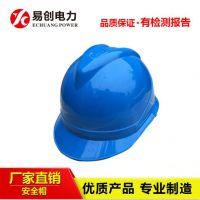 V字型旷工安全帽|防寒安全帽|电工玻璃钢安全帽河北易创