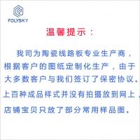 供应复合陶瓷基板厂商,陶瓷电路板,陶瓷基板生产厂商