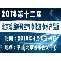 2018第12届中国国际 新风空气净化及净水产品展览会
