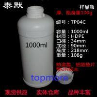 加厚 1000ML 样品瓶、塑料瓶、分装瓶、液体瓶、塑料样品瓶