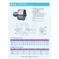 众环牌数控回转油缸P24系列(盲孔)