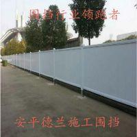 德兰蓝色PVC塑钢施工围挡厂家定做道路维护地铁隔离防护可移动式3米宽围墙