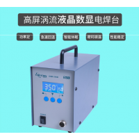 深圳创时代CSD206数显320w焊台