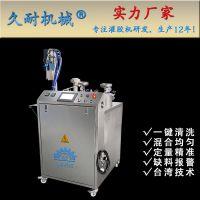 久耐机械环氧树脂AB胶注胶机 蓄电池混胶机
