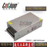 通天王24V500W(20.83A)电源变压器 集中供电监控LED电源
