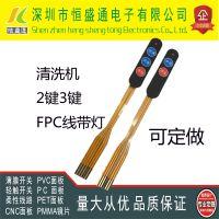 供应清洗机FPC柔性线路带LED灯薄膜按键薄膜开关防水防油可定做