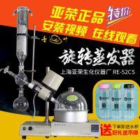 上海亚荣 RE-52CS旋转蒸发器/旋转蒸发仪/提纯结晶减压蒸馏水器