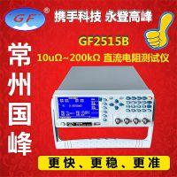 供应直流低电阻测试仪GF2515系类