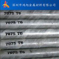 7075铝铝管,铝合金管/7075铝棒,铝合金棒,代加工,拉花,螺纹。