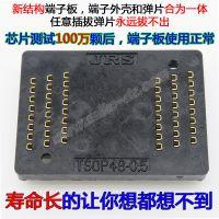 优质TSOP48老化座端子板 镀金电木转接板 BGA152测试座保护转接板