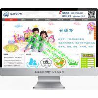 上海松江专业做网站费用是多少?松江一般网站建设公司做企业网站有哪些参考价格?