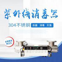 紫外线杀菌消毒器XN-UVC-720 1200*219mm涉水批件-检测报告齐全