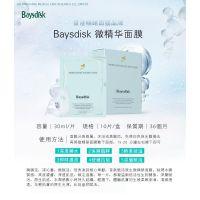倍秀迪诗Baysdisk保湿修复焕肤面膜所有肤质通用贴片式面膜