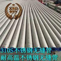 鑫荣大国标0Cr25Ni20(310S)NO.1面无缝不锈钢管 执行标准GB/T14976-2002