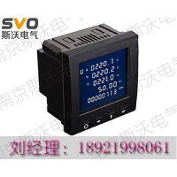 南京斯沃供应HS-P832Clcd多功能仪表
