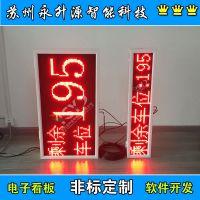 苏州永升源定制大型停车场剩余车位 泊车诱导屏 剩余车位显示牌 停车场专用屏看板