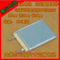 金赛尔可充电锂电池3.7V行车记录仪点读机锂电池插卡音箱厂商