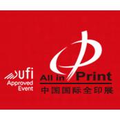 2018中国国际全印展(All in Print China) - 中国国际印刷技术及设备器材展