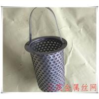 三茂专业供应不锈钢过滤篮 提篮式过滤网筒 双层冲孔过滤筒