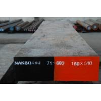日本进口NAK80高镜面预硬模具钢板 NAK80硬度