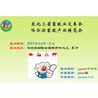 2017第24届东北三省畜牧业交易会暨哈尔滨畜牧产业博览会