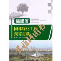 FJYD-501-2017年福建省园林绿化工程预算定额