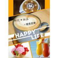 【台湾鲜饮世家·橙香芭樂】小成本创业,迅速致富的福音