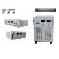 西安150V200A大功率直流稳压电源价格 成都军工级交直流电源厂家-凯德力KSP150200