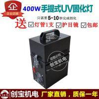 CBUV400w喷绘机专用UV灯 便携式UV固化机灯管