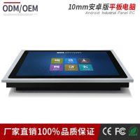 19寸10MM超薄安卓工业平板电脑 电阻触摸嵌入式安卓一体机 中冠智能