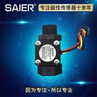 SAIER/赛盛尔 G1/2外牙进水内牙出水净水机温泉机流量计传感器 水表流量计