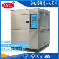 艾思荔冷热冲击试验箱的配置为内外箱均为SUS304高结不锈钢制成,高密度超细玻璃纤维保温棉、防汗机件