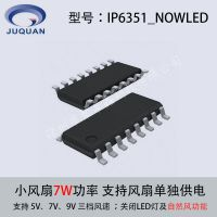 USB小风扇方案芯片3档调速不带移动电源、自然风功能IP6351-NOWLED-B电源模块