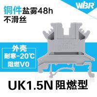 厂家接线端子直销,望博UK-1.5N阻火阻燃,成套通用导轨式端子排,USLKG对地接线连接器