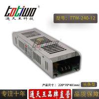 通天王12V20A电源变压器 12V240W室内长条型开关电源