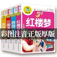 四大名著注音版全套4册小学生版红楼梦西游记水浒传三国演义加厚9