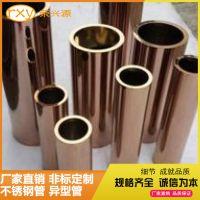 湖北定制彩色不锈钢管 304不锈钢圆管钛金玫瑰金镀色加工