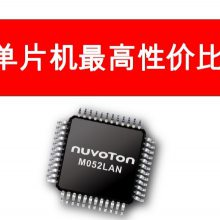 代理新唐NUC220LD2AN带USB,新唐单片机一级代理原装正品