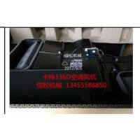 卡特CAT336D空调单元总成,13455586850