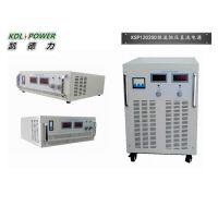 西安120V200A恒压恒流直流电源价格 成都军工级交直流电源厂家-凯德力KSP120200